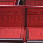 """Roman """"Krv na crvenom"""" promovisan u Gradišci (VIDEO)"""