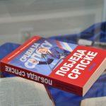 """Promovisana knjiga Milorada Dodika """"Pobjeda Srpske"""" (VIDEO)"""