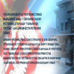 Generalni konzulat Srbije u Banjaluci obilježava Sretenje - Dan državnosti Srbije (VIDEO)