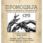 Promocija SRP-a u Prijedoru!
