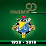 Na današnji dan, pre tačno 90 godina, u Ljubiji kod Prijedora osnovan Fudbalski klub Rudar - Decenije ponosa i radosti (FOTO)