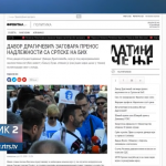 "Na meti grupe ""Pravda za Davida"" i pokojni general VRS Novica Simić i njegova porodica! (VIDEO)"