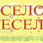 """U nedjelju kulturno-zabavna manifestacija """"Selo veselo"""" u Krivaji"""