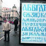 Kovačević: Ćirilica je jedino srpsko nacionalno pismo