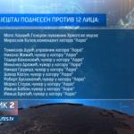PU Prijedor podnijela izvještaj za zločine u splitskoj Lori (VIDEO)