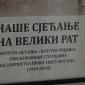 """Istorijska izložba """"Naše sjećanje na veliki rat"""" (VIDEO)"""