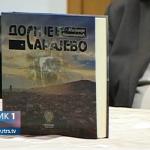 """Višegrad - Promocija knjige """"Dosije Sarajevo"""" (VIDEO)"""
