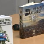 Nezavisne komisije istraživaće stradanja Srba u Sarajevu i Srebrenici (VIDEO)