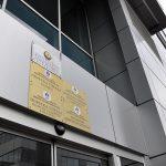 Poreska uprava: Naplaćeno 18,8 miliona KM više javnih prihoda