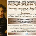 Obilježavanje 220 godina od rođenja Puškina