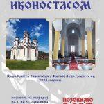 UKRASIMO ZAJEDNO Hram Hrista Spasitelja u Oštroj Luci IKONOSTASOM