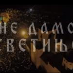 """Cenzura pjesme """"Sviće zora"""" na Jutjubu (VIDEO)"""