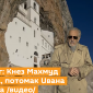 Moj Ostrog: Knez Mahmud Bušatlija, potomak Ivana Crnojevića (VIDEO)