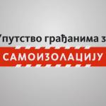 Uputstvo građanima za samoizolaciju (VIDEO)