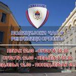 Danas u 12 časova počinje policijski čas u Srpskoj