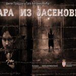 """Dara iz Јasenovca"" 20. februara premijerno na RTRS"