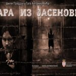 """Kome smeta film """"Dara iz Јasenovca""""? (VIDEO)"""