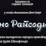Večeras koncert beogradskih izvođača etno muzike